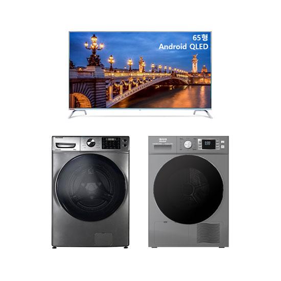 안드로이드 QLED TV 65인치 스탠드형+클라윈드 드럼세탁기 23kg+클라윈드 히트펌프 건조기 10kg